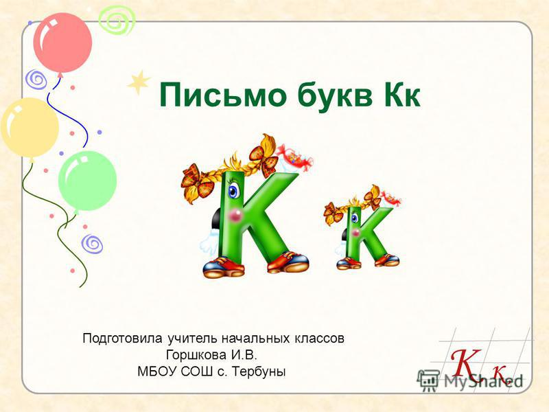 К к Письмо букв Кк Подготовила учитель начальных классов Горшкова И.В. МБОУ СОШ с. Тербуны