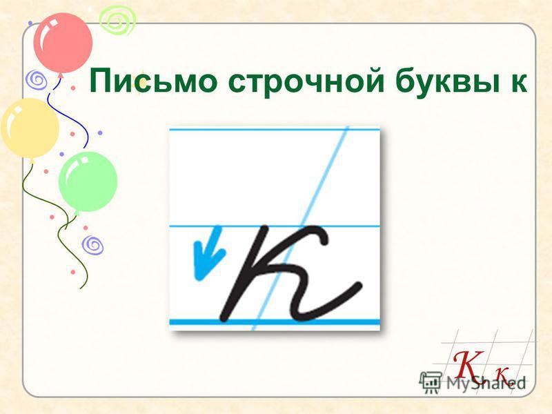 К к Письмо строчной буквы к