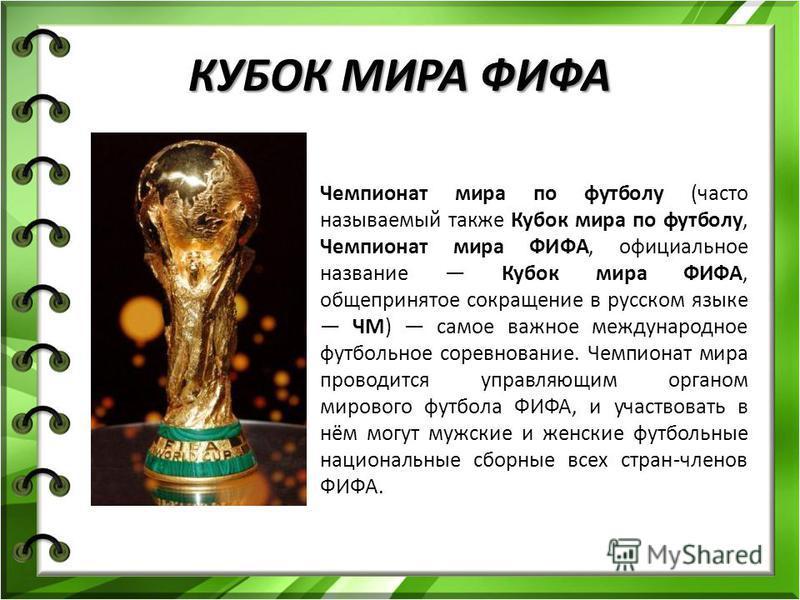 Датой рождения футбола в России считается 12 (24 по новому стилю) октября 1897 года, когда состоялся первый зафиксированный отечественной спортивной печатью матч футбольных команд