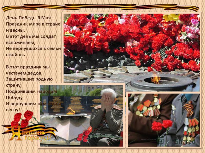 «Этот День Победы…» Презентация для детей старшего дошкольного возраста по разделу «Ознакомление с окружающим миром» II Ежегодный международный конкурс