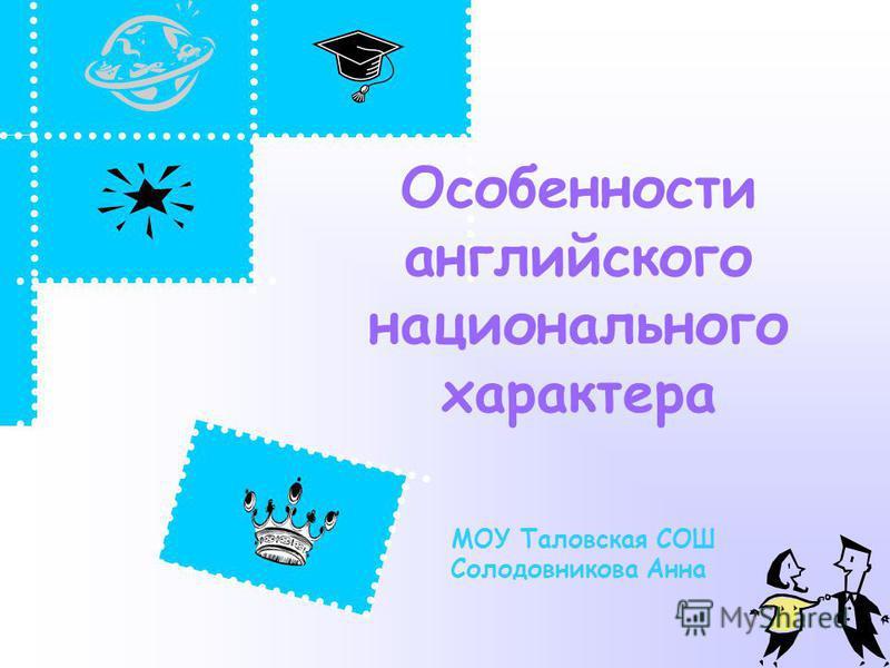 Особенности английского национального характера МОУ Таловская СОШ Солодовникова Анна