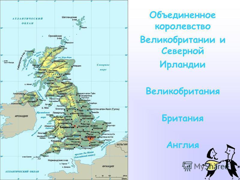 Объединенное королевство Великобритании и Северной Ирландии Великобритания Британия Англия