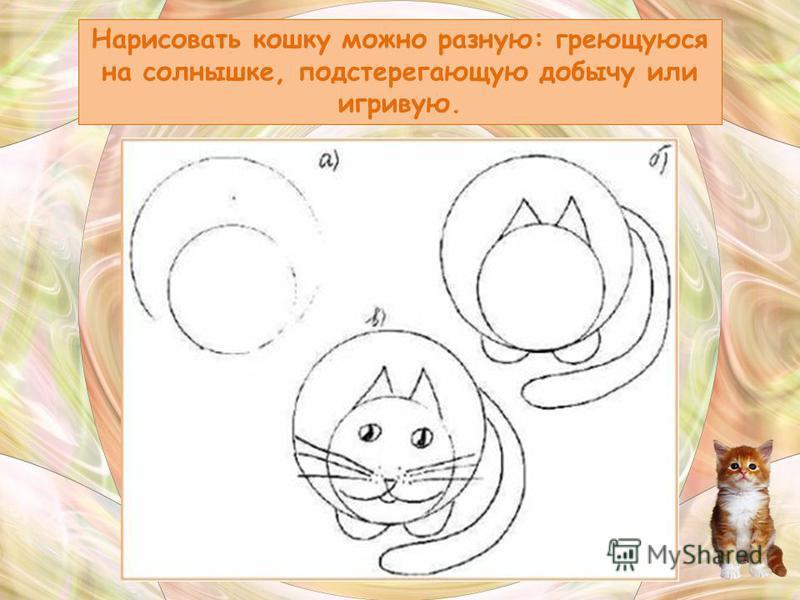 Нарисовать кошку можно разную: греющуюся на солнышке, подстерегающую добычу или игривую.