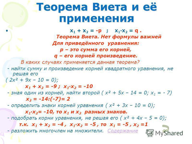 Самостоятельная работа Найдите сумму корней квадратного уравнения. 1 вариант. x² + 4x – 5 = 0 2 вариант. x² - 8x – 9 = 0 Решение: 1)x² + 4x – 5 = 0, D = 4² - 4·1·(-5) = 36 >0, 2 различных действительных корня: x 1 = - 5; x 2 = 1. x 1 + x 2 = -4 ; x 1
