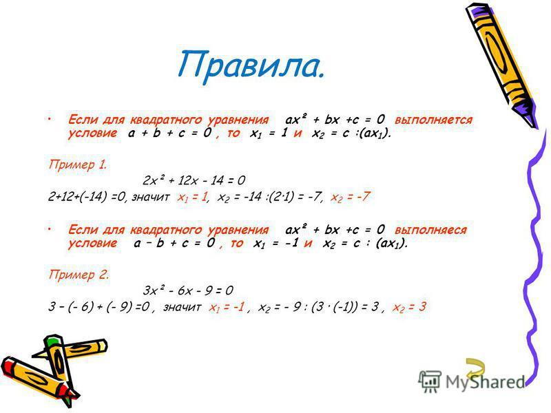 Теорема Виета и её применения x 1 + x 2 = -p ; x 1 ·x 2 = q. Теорема Виета. Нет формулы важней Для приведённого уравнения: p – это сумма его корней, q – его корней произведение. В каких случаях применяется данная теорема? - найти сумму и произведение