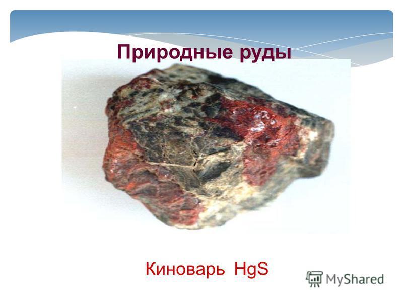 Киноварь HgS Природные руды