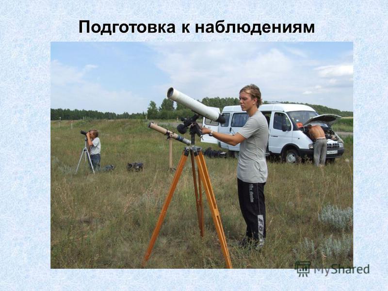 Подготовка к наблюдениям