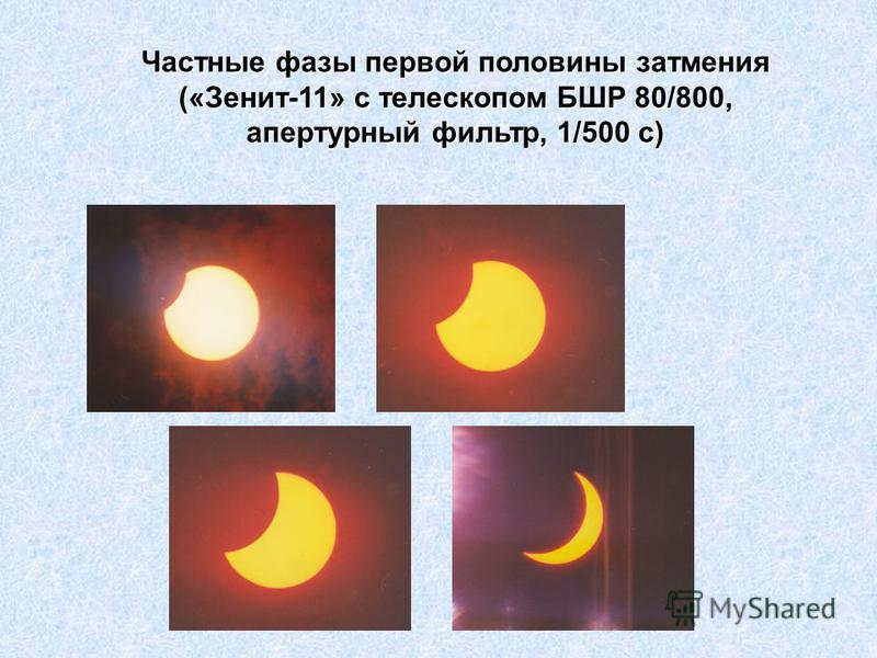 Частные фазы первой половины затмения («Зенит-11» с телескопом БШР 80/800, апертурный фильтр, 1/500 с)
