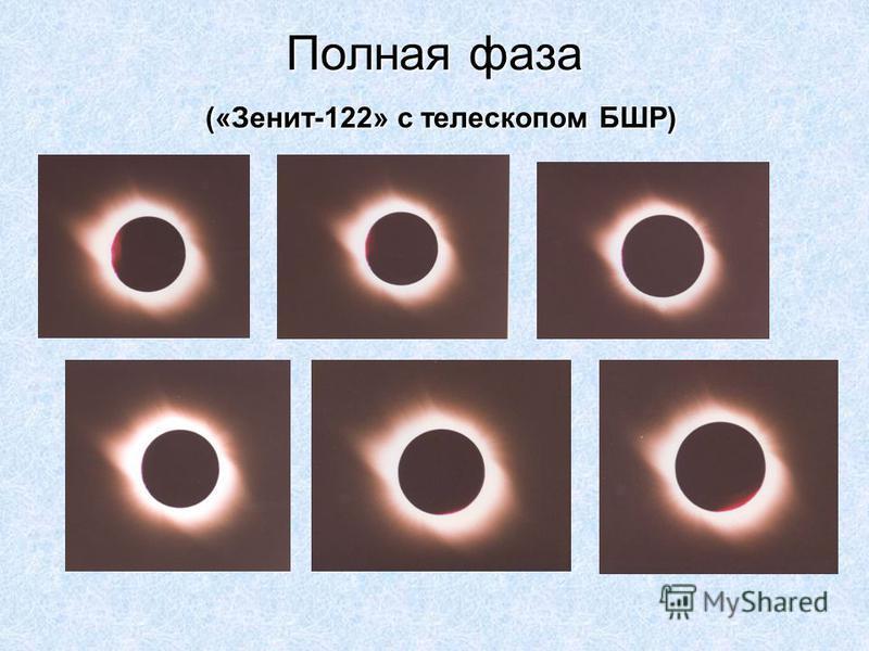 Полная фаза («Зенит-122» с телескопом БШР)