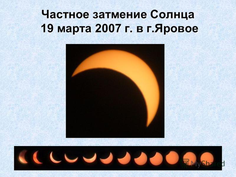 Частное затмение Солнца 19 марта 2007 г. в г.Яровое