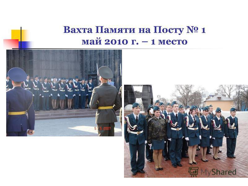 Вахта Памяти на Посту 1 май 2010 г. – 1 место