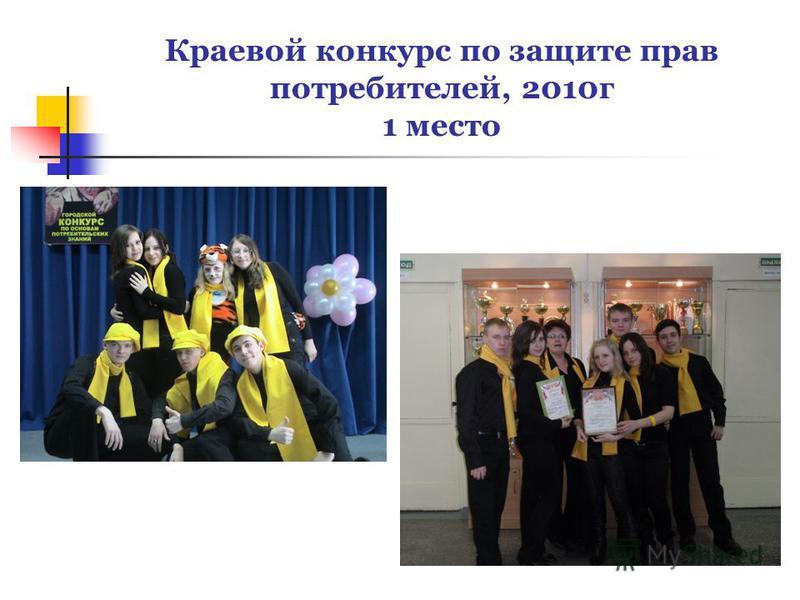 Краевой конкурс по защите прав потребителей, 2010 г 1 место