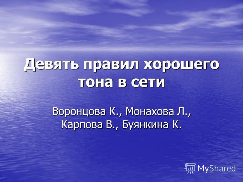 Девять правил хорошего тона в сети Воронцова К., Монахова Л., Карпова В., Буянкина К.
