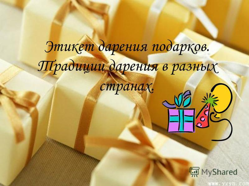 Этикет дарения подарков. Традиции дарения в разных странах.
