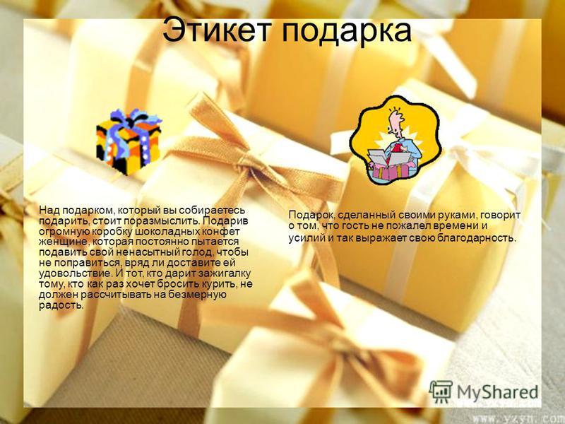 Про что говорить подарки 31