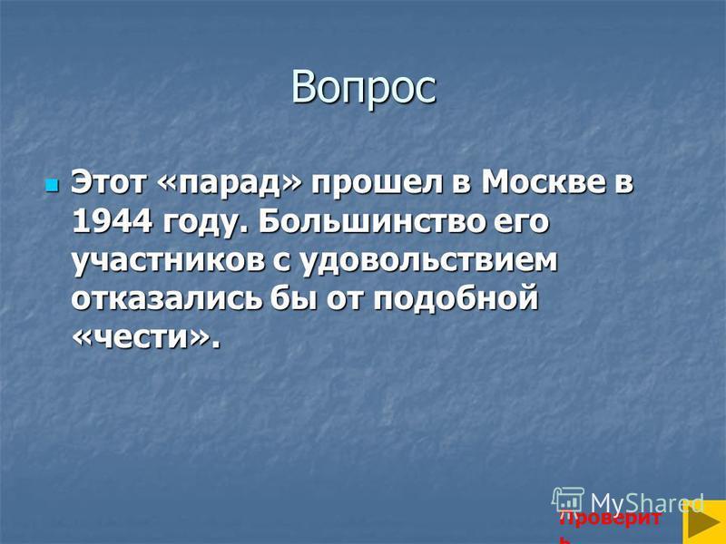 Вопрос Этот «парад» прошел в Москве в 1944 году. Большинство его участников с удовольствием отказались бы от подобной «чести». Этот «парад» прошел в Москве в 1944 году. Большинство его участников с удовольствием отказались бы от подобной «чести». Про