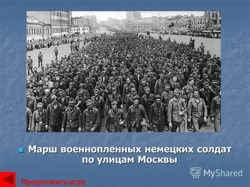 Марш военнопленных немецких солдат по улицам Москвы Марш военнопленных немецких солдат по улицам Москвы Продолжить игру