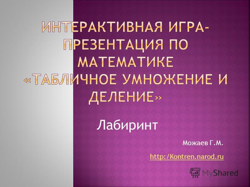 Лабиринт Можаев Г.М. http:/Kontren.narod.ru