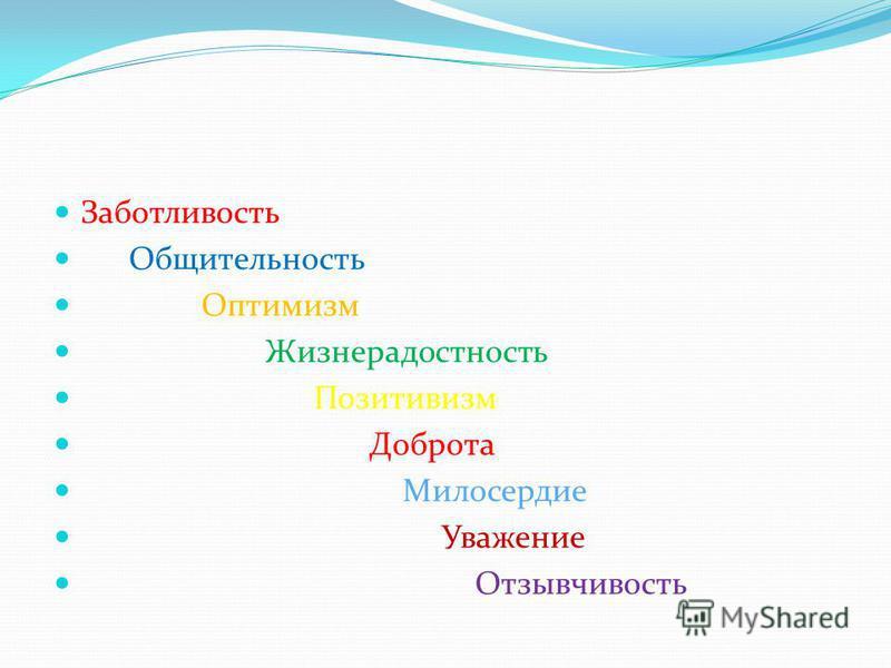Заботливость Общительность Оптимизм Жизнерадостность Позитивизм Доброта Милосердие Уважение Отзывчивость