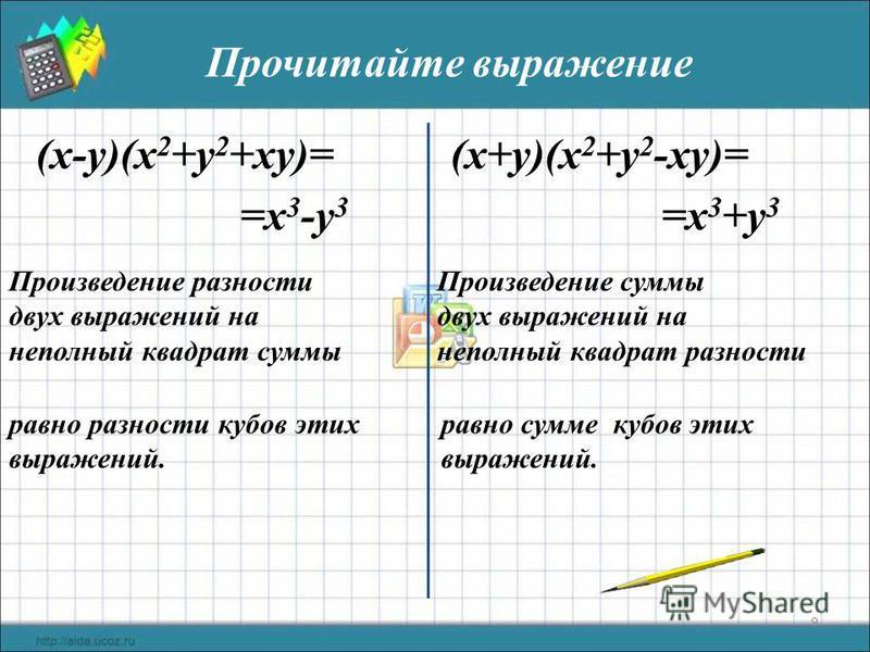 9 Прочитайте выражение (x-y)(x 2 +y 2 +xy)=(x+y)(x 2 +y 2 -xy)= =x 3 -y 3 =x 3 +y 3 Произведение разности двух выражений на неполный квадрат суммы равно разности кубов этих выражений. Произведение суммы двух выражений на неполный квадрат разности рав