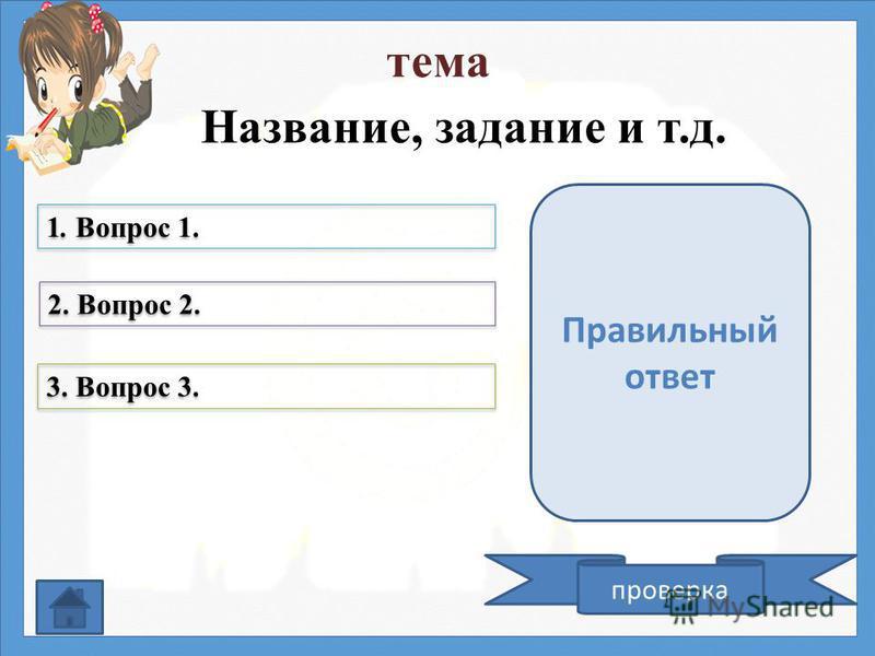 тема Название, задание и т.д. 1. Вопрос 1. 2. Вопрос 2. 3. Вопрос 3. проверка Правильный ответ