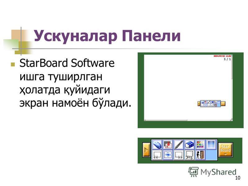 Ускуналар Панели StarBoard Software ишга туширлган ҳолатда қуйидаги экран намоён бўлади. 10