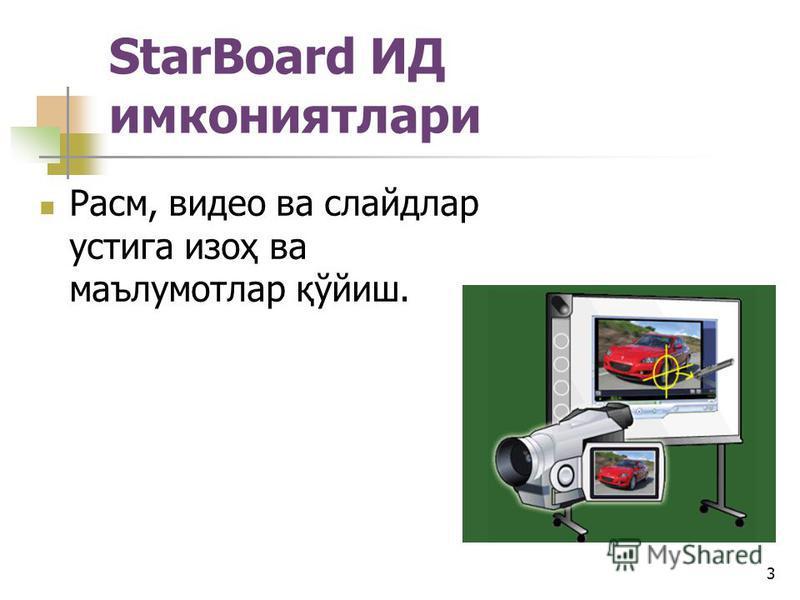 StarBoard ИД имкониятлари Расм, видео ва слайдлар устига изоҳ ва маълумотлар қўйиш. 3