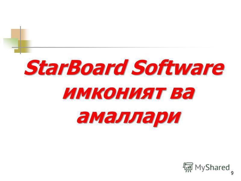 StarBoard Software имконият ва амаллари 9