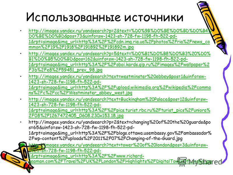 Использованные источники http://images.yandex.ru/yandsearch?p=2&text=%D0%9B%D0%BE%D0%BD%D0%B4% D0%BE%D0%BD&pos=73&uinfo=sw-1423-sh-728-fw-1198-fh-522-pd- 1&rpt=simage&img_url=http%3A%2F%2Fcdn.img.ria.ua%2Fphotos%2Fria%2Fnews_co mmon%2F19%2F1918%2F191