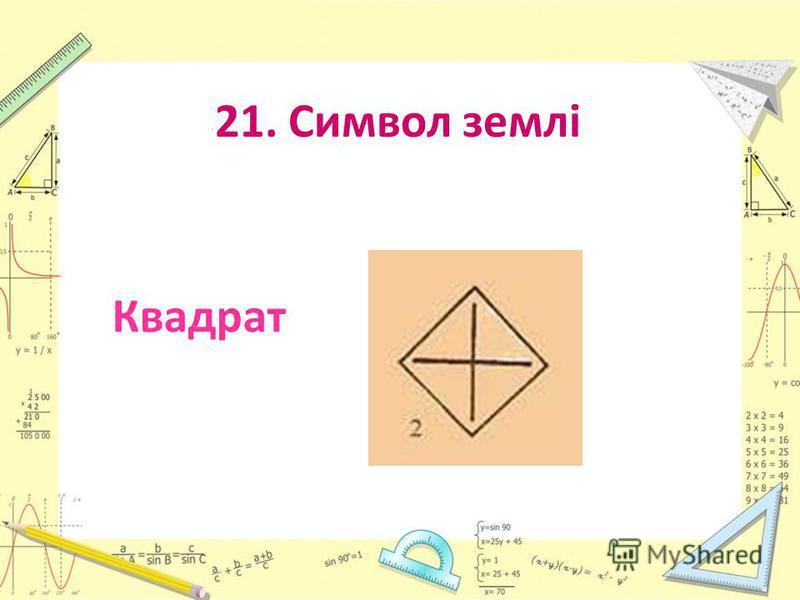 21. Символ землі Квадрат