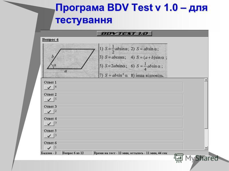 Програма BDV Test v 1.0 – для тестування