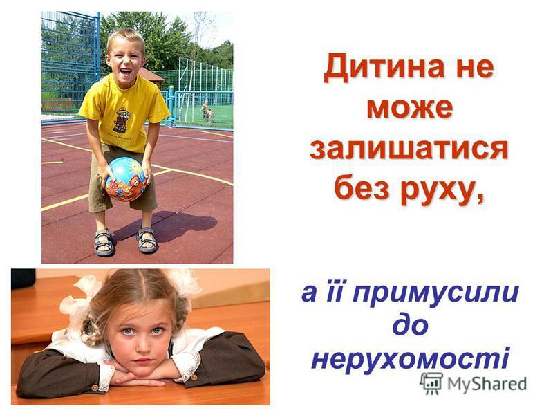 Дитина не може залишатися без руху, а її примусили до нерухомості