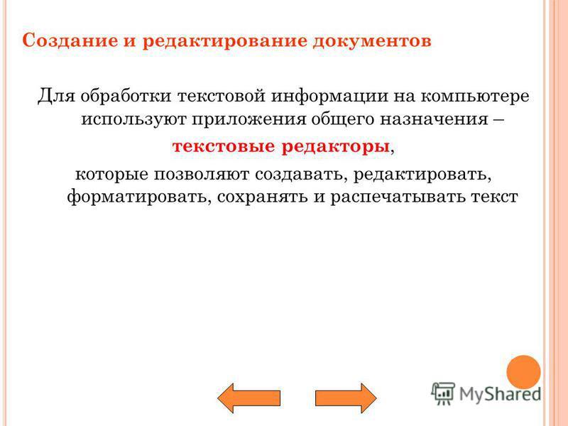 Создание и редактирование документов Для обработки текстовой информации на компьютере используют приложения общего назначения – текстовые редакторы, которые позволяют создавать, редактировать, форматировать, сохранять и распечатывать текст