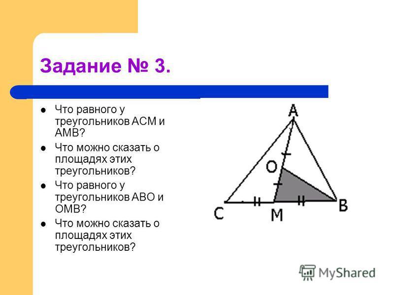 Задание 3. Что равного у треугольников АСМ и АМВ? Что можно сказать о площадях этих треугольников? Что равного у треугольников АВО и ОМВ? Что можно сказать о площадях этих треугольников?