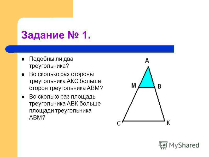 Задание 1. Подобны ли два треугольника? Во сколько раз стороны треугольника АКС больше сторон треугольника АВМ? Во сколько раз площадь треугольника АВК больше площади треугольника АВМ?