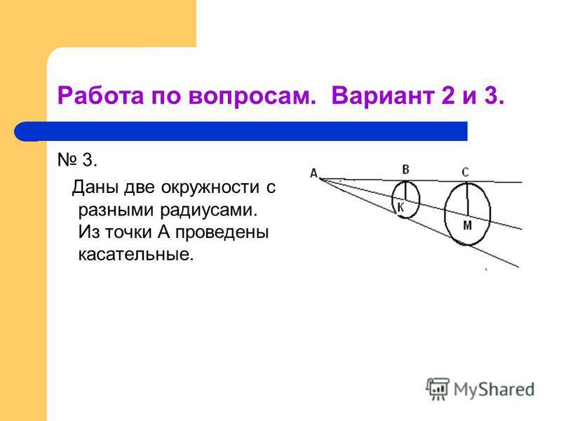 Работа по вопросам. Вариант 2 и 3. 3. Даны две окружности с разными радиусами. Из точки А проведены касательные.