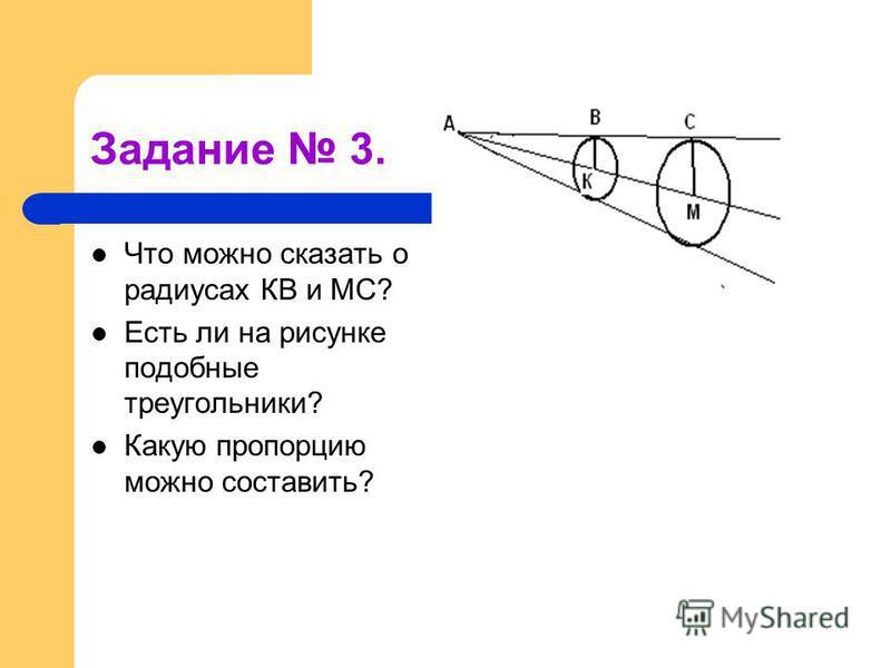 Задание 3. Что можно сказать о радиусах КВ и МС? Есть ли на рисунке подобные треугольники? Какую пропорцию можно составить?