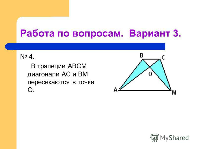 Работа по вопросам. Вариант 3. 4. В трапеции АВСМ диагонали АС и ВМ пересекаются в точке О.