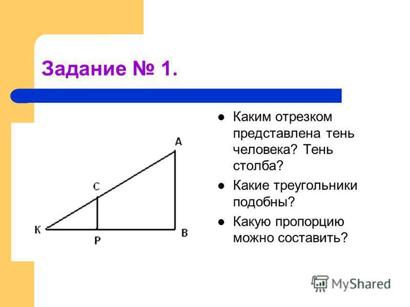 Задание 1. Каким отрезком представлена тень человека? Тень столба? Какие треугольники подобны? Какую пропорцию можно составить?