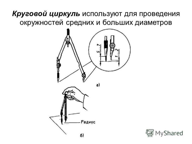 Круговой циркуль используют для проведения окружностей средних и больших диаметров