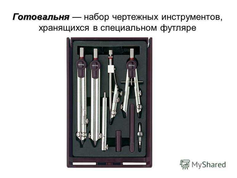 Готовальня Готовальня набор чертежных инструментов, хранящихся в специальном футляре