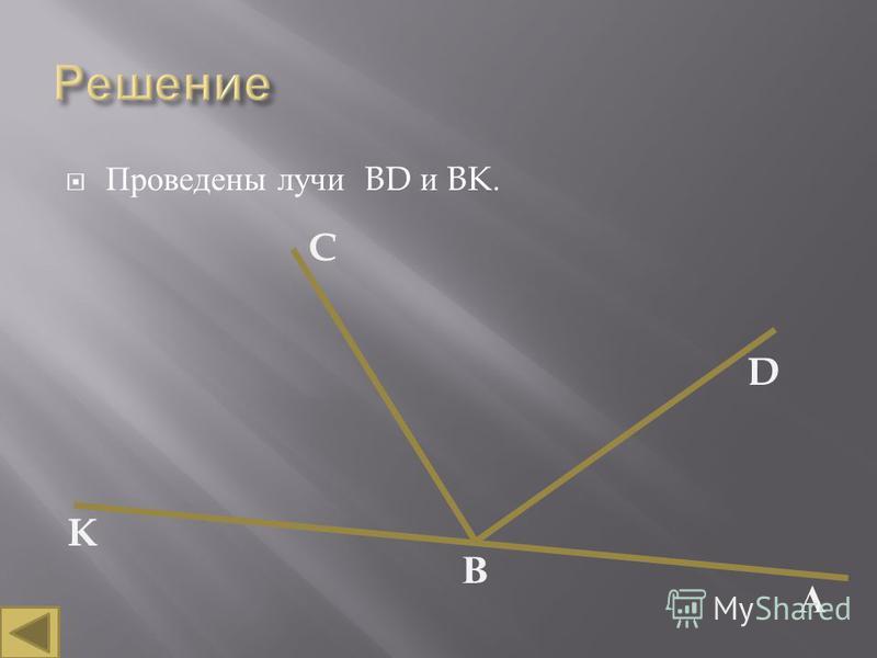 Проведены лучи BD и BK. C K В D А