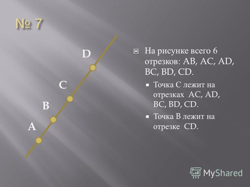 На рисунке всего 6 отрезков : AB, AC, AD, BC, BD, CD. Точка С лежит на отрезках AC, AD, BC, BD, CD. Точка B лежит на отрезке CD. A B C D