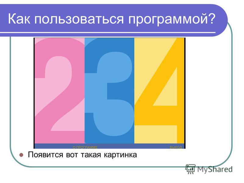 Что нам поможет в изучении? Программа «Фантазия» Чтобы запустить эту программу надо дважды щёлкнуть по такому значку левой кнопкой мыши
