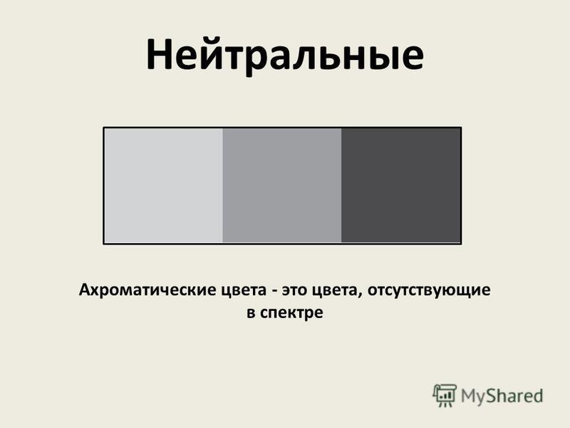 Ахроматические цвета - это цвета, отсутствующие в спектре Нейтральные