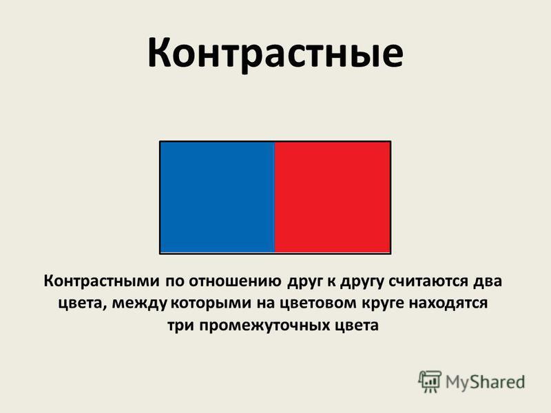 Контрастными по отношению друг к другу считаются два цвета, между которыми на цветовом круге находятся три промежуточных цвета Контрастные