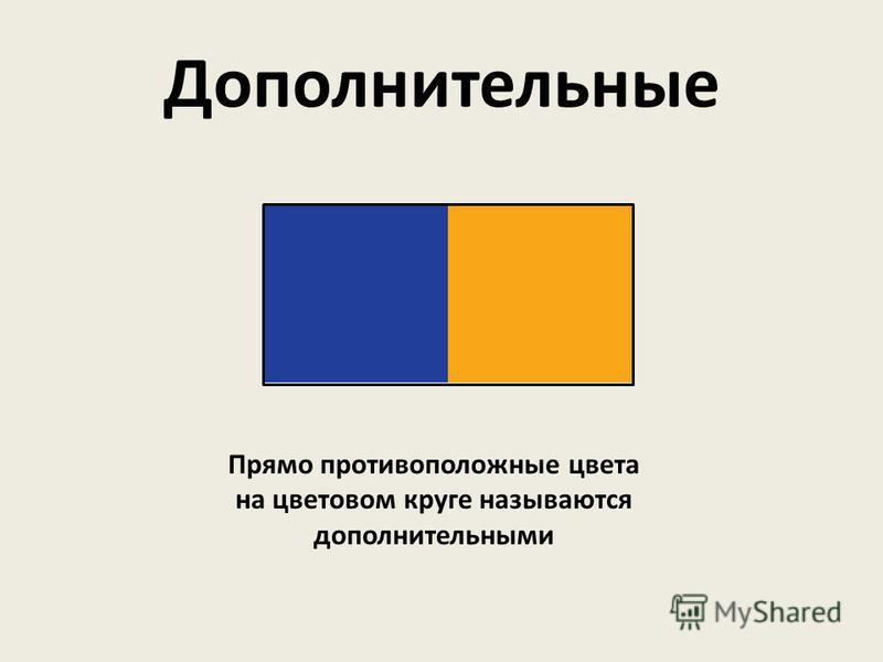 Прямо противоположные цвета на цветовом круге называются дополнительными Дополнительные