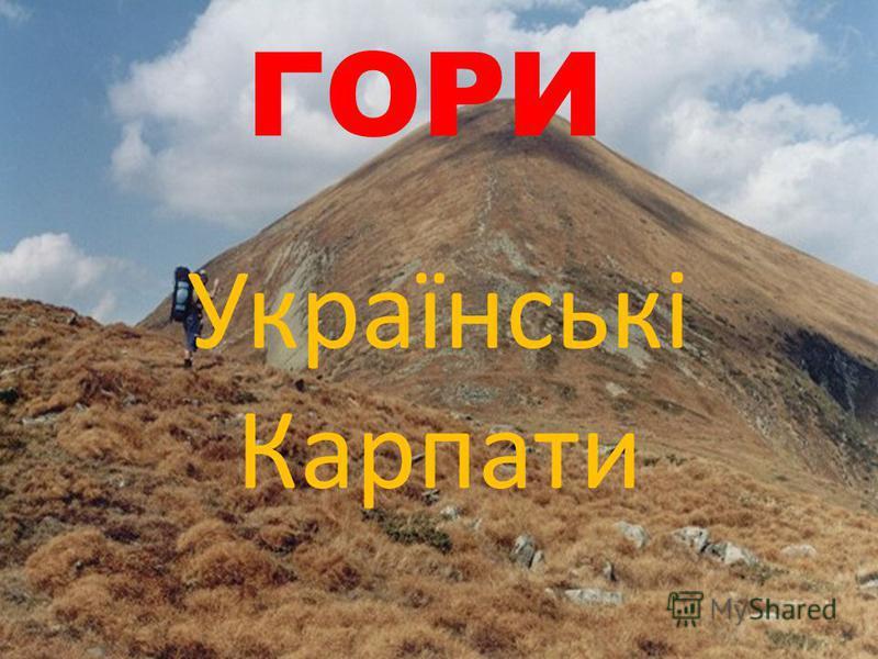 ГОРИ Українські Карпати
