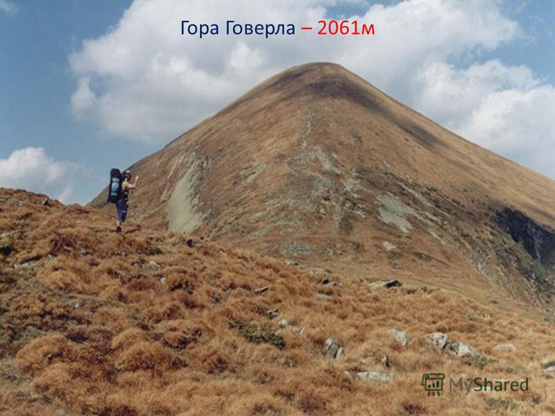 Гора Говерла – 2061м