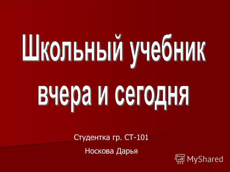 Студентка гр. СТ-101 Носкова Дарья